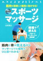 筋肉を理解して確実に効かせる!DVDスポーツマッサージ 現場で!使えるスポーツマッサージの決定版!(DVD付)(単行本)