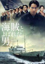 海賊とよばれた男(通常版)(通常)(DVD)