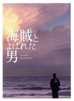 海賊とよばれた男(豪華版)(Blu-ray Disc)(BLU-RAY DISC)(DVD)