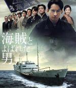 海賊とよばれた男(通常版)(Blu-ray Disc)(BLU-RAY DISC)(DVD)