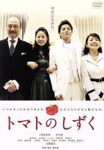 トマトのしずく(通常)(DVD)