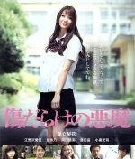 傷だらけの悪魔(Blu-ray Disc)(BLU-RAY DISC)(DVD)