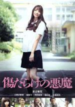 傷だらけの悪魔(通常)(DVD)