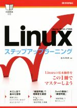 Linuxステップアップラーニング(単行本)