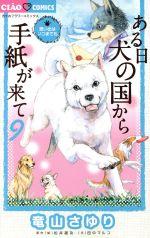 ある日 犬の国から手紙が来て(9)(ちゃおフラワーC)(少女コミック)
