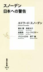 スノーデン日本への警告(集英社新書0876)(新書)