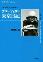 ブローティガン東京日記(平凡社ライブラリー)(新書)