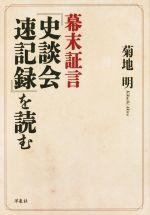 幕末証言『史談会速記録』を読む(単行本)