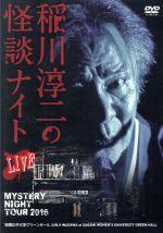 MYSTERY NIGHT TOUR 2016 稲川淳二の怪談ナイト ライブ版(通常)(DVD)