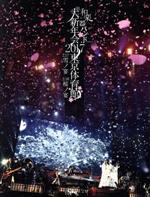 和楽器バンド大新年会2017東京体育館 -雪ノ宴・桜ノ宴-(初回生産限定版A)(三方背ケース、ブックレット、トレカ1枚付)(通常)(DVD)
