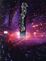 和楽器バンド大新年会2017東京体育館 -雪ノ宴・桜ノ宴-(通常)(DVD)