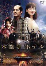 本能寺ホテル スタンダード・エディション(通常)(DVD)