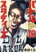 バトルスタディーズ(10)(モーニングKC)(大人コミック)