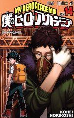 僕のヒーローアカデミア(14)(ジャンプC)(少年コミック)