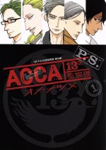 ACCA13区監察課 P.S.(1)(ビッグガンガンC)(大人コミック)