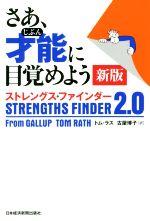 さあ、才能に目覚めよう 新版 ストレングス・ファインダー2.0(単行本)