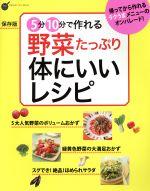 5分10分で作れる野菜たっぷり体にいいレシピ 保存版(Gakken Hit Mook 学研のお料理レシピ)(単行本)