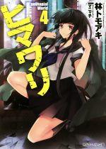 ヒマワリ:unUtopial World(角川スニーカー文庫)(4)(文庫)