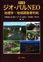 ジオ・パルNEO 第2版 地理学・地域調査便利帖(単行本)