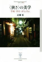 〈狭さ〉の美学 草庵・茶室・赤ちょうちん(フィギュール彩87)(単行本)