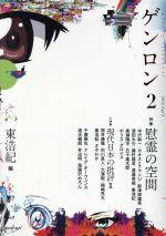 ゲンロン 特集 慰霊の空間(2)(単行本)