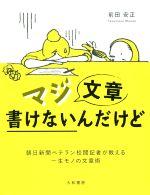 マジ文章書けないんだけど朝日新聞ベテラン校閲記者が教える一生モノの文章術