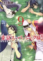 東京スーパーシーク様!!(9)(ミッシィC/NextC)(大人コミック)