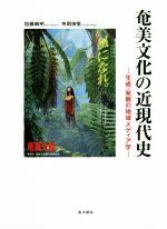 奄美文化の近現代史 生成・発展の地域メディア学(単行本)