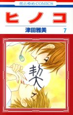 ヒノコ(7)(花とゆめC)(少女コミック)