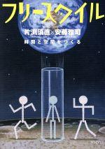 フリースタイル 片渕須直×安藤雅司 時間と空間をつくる(35)(単行本)