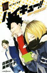 【小説】ハイキュー!!ショーセツバン!! ゆく年くる年(8)(JUMP j BOOKS)(少年コミック)