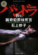 パンドラ 猟奇犯罪検死官・石上妙子(角川ホラー文庫)(文庫)