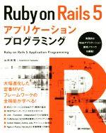 Ruby on Rails 5アプリケーションプログラミング(単行本)