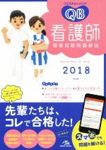 クエスチョン・バンク 看護師国家試験問題解説(2018)(単行本)