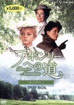 アボンリーへの道 SEASON Ⅰ(通常)(DVD)