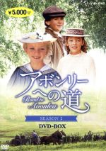 アボンリーへの道 SEASON Ⅱ(通常)(DVD)
