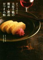 あてなよる 大原千鶴の簡単・絶品おつまみ帖(単行本)