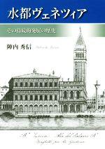 水都ヴェネツィア その持続的発展の歴史(単行本)