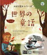 世界の童話 全26話(ARと読むシリーズ)(単行本)