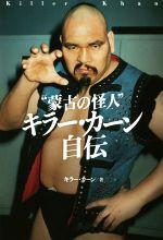 """""""蒙古の怪人""""キラー・カーン自伝(G SPIRITS BOOK)(単行本)"""