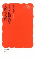 ミクロ経済学入門の入門(岩波新書1657)(新書)
