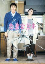 恋妻家宮本(通常)(DVD)