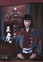 おんな城主 直虎 完全版 第壱集(三方背ケース、ブックレット付)(通常)(DVD)