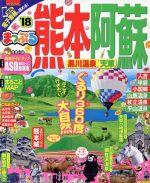 まっぷる 熊本・阿蘇 黒川温泉・天草(まっぷるマガジン)('18)(別冊、MAP付)(単行本)