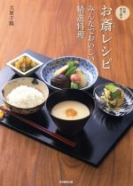 京都・東本願寺お斎レシピ みんなでおいしい精進料理(単行本)