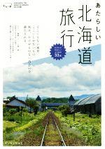 あたらしい北海道旅行(NEW TRIP)(単行本)
