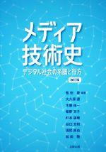 メディア技術史 改訂版デジタル社会の系譜と行方