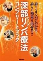 深部リンパ療法コンプリートブック 誰でもリンパがわかる!誰もが効果を出せる!!(単行本)