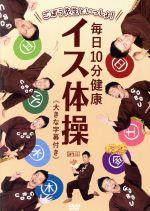 ごぼう先生といっしょ! 毎日10分健康 イス体操(通常)(DVD)