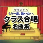 もう一度、歌いたい。クラス合唱名曲集(通常)(CDA)